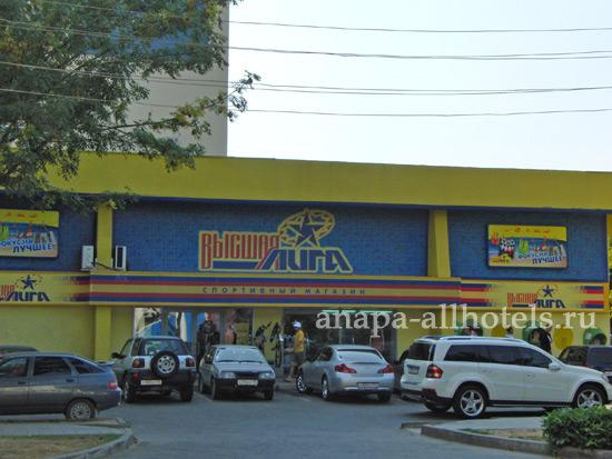 Анапа спортивный магазин высшая лига