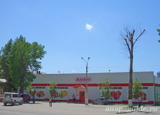Анапа магазин магнит дата фото 27 05 2011