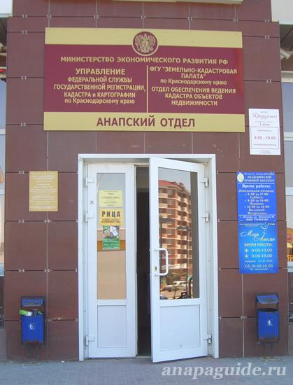 кадастровая палата серпухов график работы