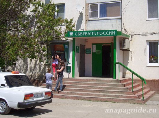 Анапа Сбербанк России: http://anapaguide.ru/topics/anapa-sberbank-rossii/